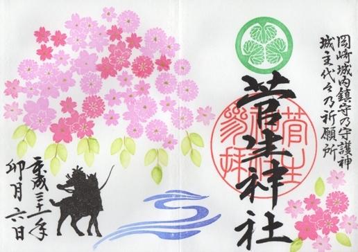 菅生神社 御朱印 桜 直書き 2019年4月.jpg