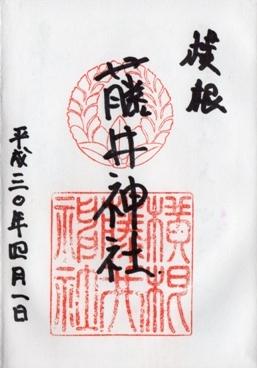 藤井神社 御朱印.jpg