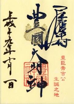 豊国神社 季節の御朱印 新黄 .jpg
