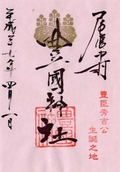 豊国神社 季節限定御朱印 春.jpg