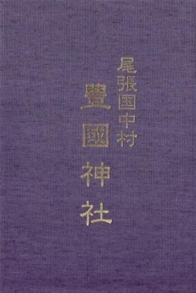 豊国神社 御朱印帳 新紺 裏.jpg