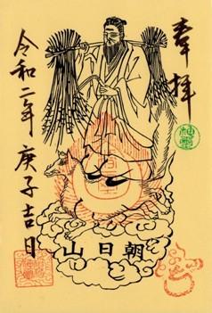 豊藤稲荷神社 御祭神.jpg