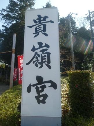 貴嶺宮08.JPG