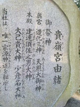 貴嶺宮15.JPG