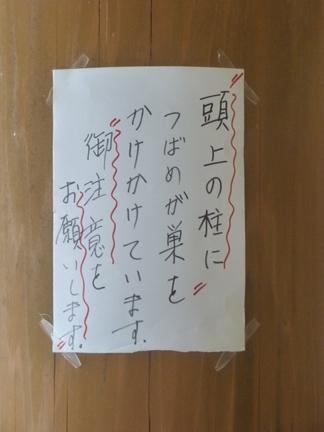 道の駅 うすずみ桜の里・ねお24.JPG