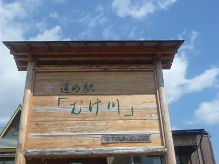 道の駅 むげ川02.JPG