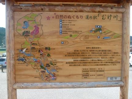 道の駅 むげ川06.JPG