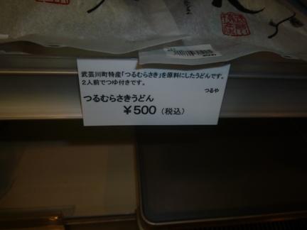 道の駅 むげ川12.JPG