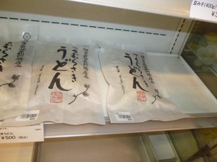 道の駅 むげ川13.JPG