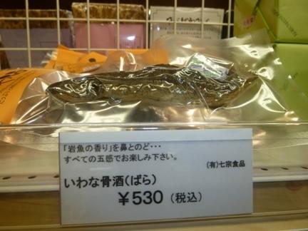 道の駅 むげ川20.JPG