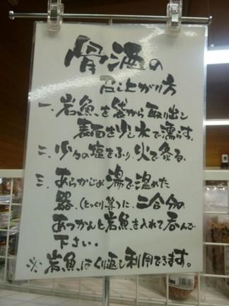 道の駅 むげ川22.JPG