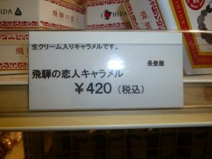 道の駅 むげ川25.JPG