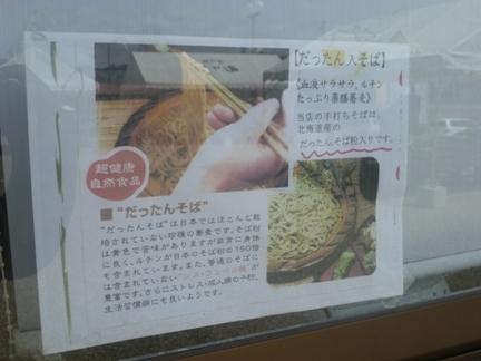 道の駅 むげ川43.JPG