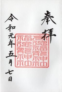那加総社手力雄神社 御朱印 龍神社2社.jpg