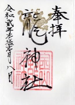 金山神社 龍神社.jpg