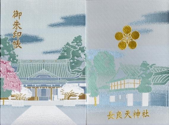長良天神神社 御朱印帳 青 大判.jpg